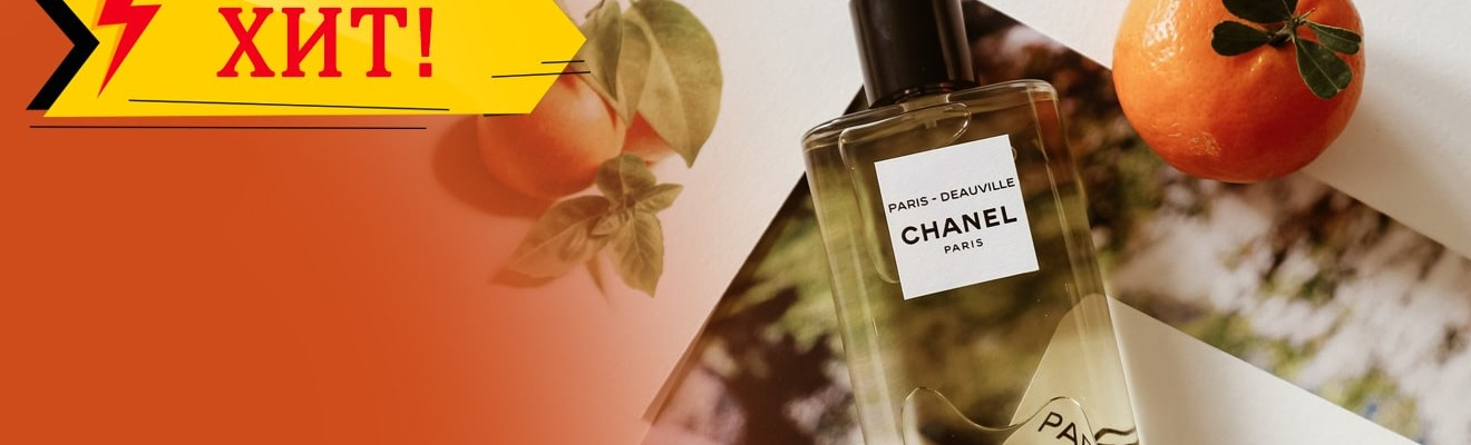 При заказе от 3000RUB, вы получите пробник парфюма в подарок!