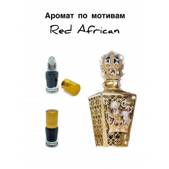 Масляные духи - Al Haramain Red African